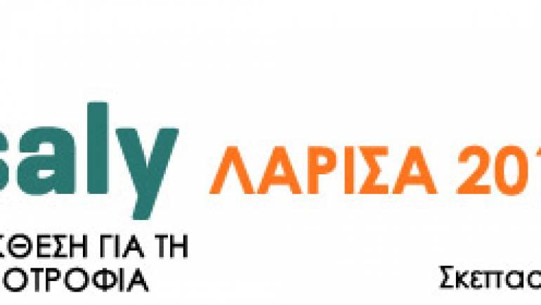 ΠΡΟΣΚΛΗΣΗ AgroThessaly